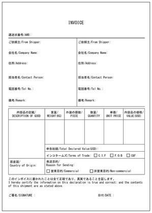 Commercial-Invoice-JP.jpg